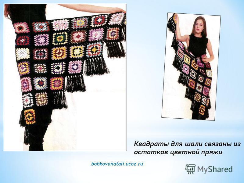 Квадраты для шали связаны из остатков цветной пряжи bobkovanatali.ucoz.ru
