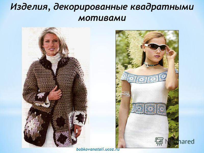 Изделия, декорированные квадратными мотивами B bobkovanatali.ucoz.ru