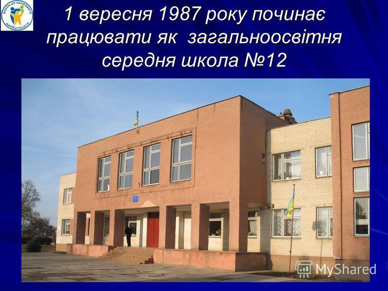 1 вересня 1987 року починає працювати як загальноосвітня середня школа 12