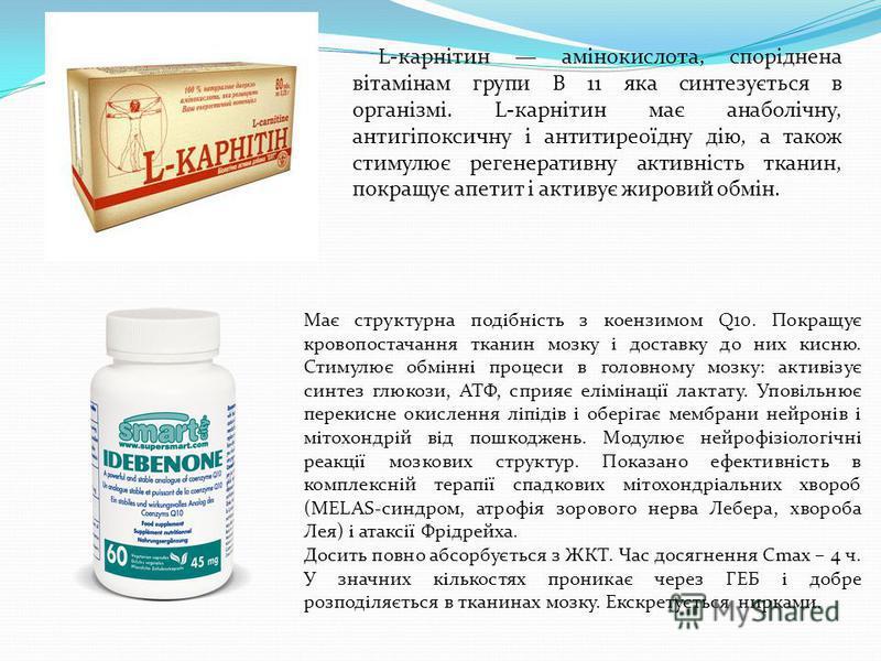 L-карнітин амінокислота, споріднена вітамінам групи В 11 яка синтезується в організмі. L-карнітин має анаболічну, антигіпоксичну і антитиреоїдну дію, а також стимулює регенеративну активність тканин, покращує апетит і активує жировий обмін. Має струк