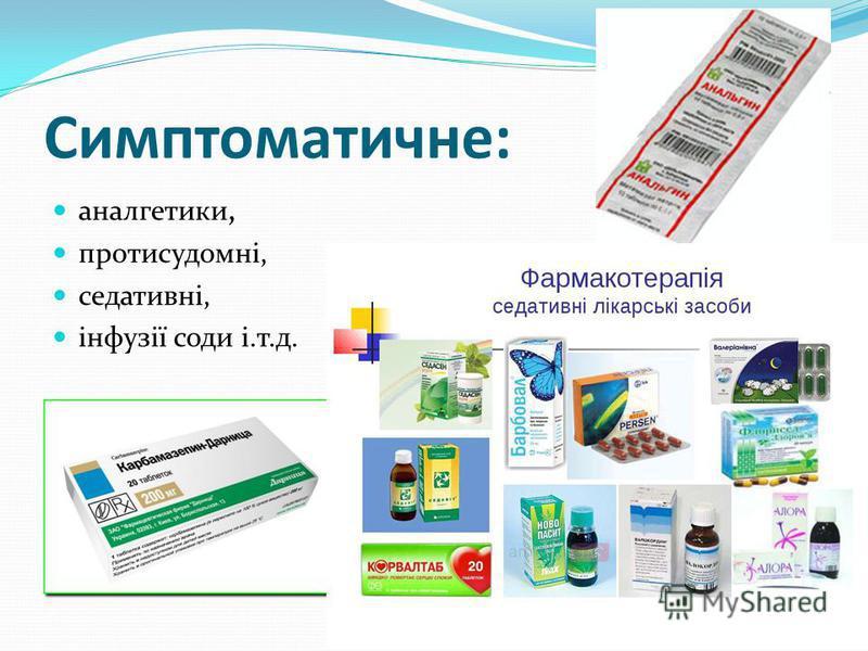 Симптоматичне: аналгетики, протисудомні, седативні, інфузії соди і.т.д.