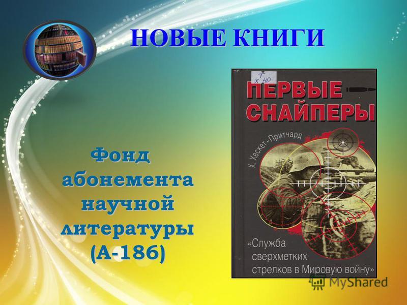 Фонд абонемента научной литературы (А-186) НОВЫЕ КНИГИ