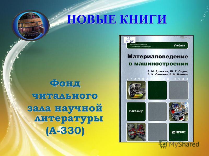 Фондчитального зала научной литературы (А-330) НОВЫЕ КНИГИ