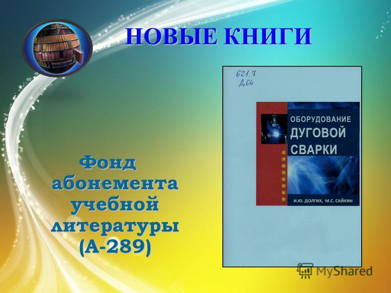 Фонд абонемента учебной литературы (А-289) НОВЫЕ КНИГИ