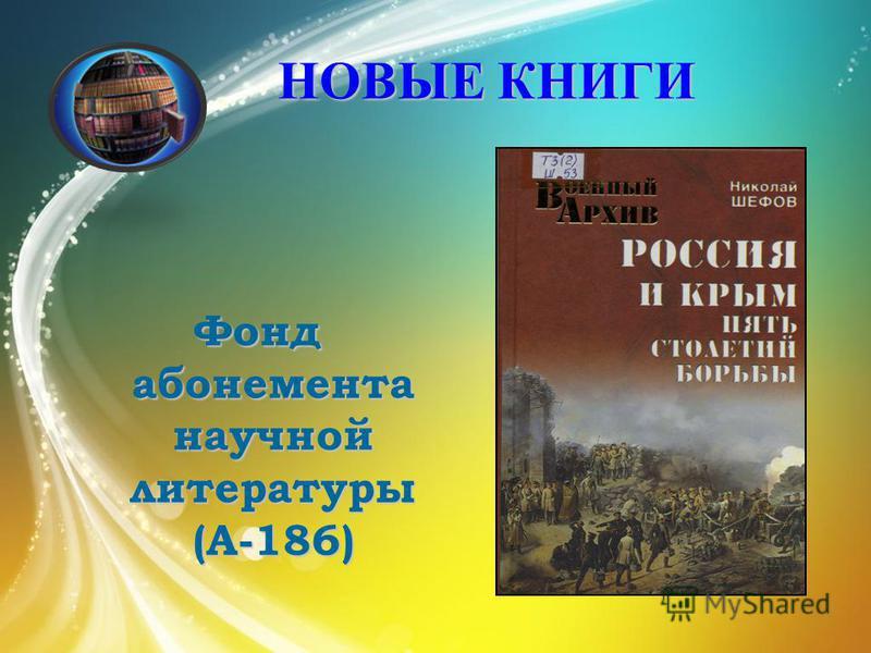 НОВЫЕ КНИГИ Фонд абонемента научной литературы (А-186)