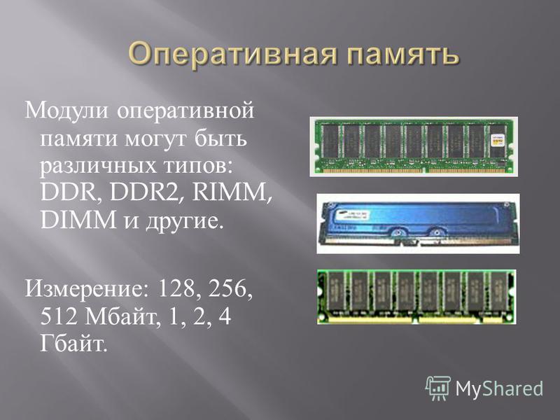 Быстродействие процессора больше быстродействия ОЗУ. Поэтому процессор часть времени простаивает в ожидании данных. Чтобы этого не было, в процессор встраивается кэш - память, более быстрая, чем оперативная. Есть два уровня кэш - памяти.