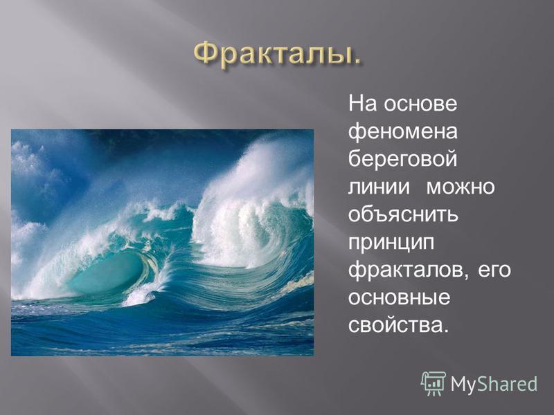 На основе феномена береговой линии можно объяснить принцип фракталов, его основные свойства.
