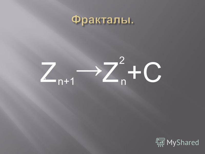 z Z Z +C n+1 2 n
