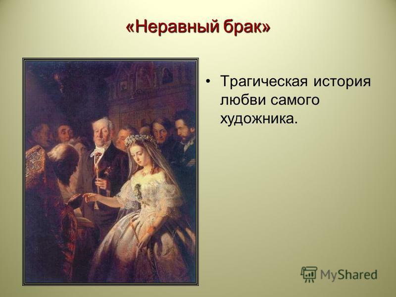 «Неравный брак» Трагическая история любви самого художника.