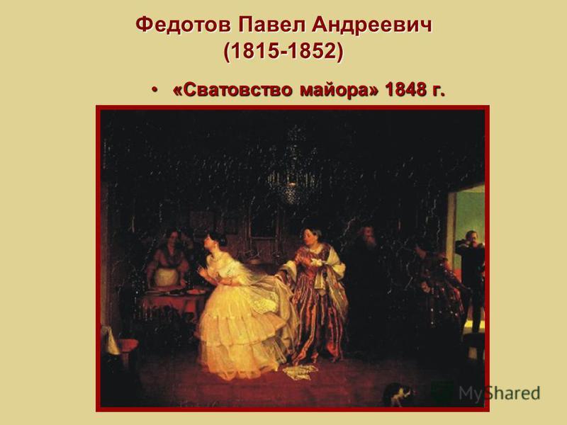 Федотов Павел Андреевич (1815-1852) «Сватовство майора» 1848 г.«Сватовство майора» 1848 г.