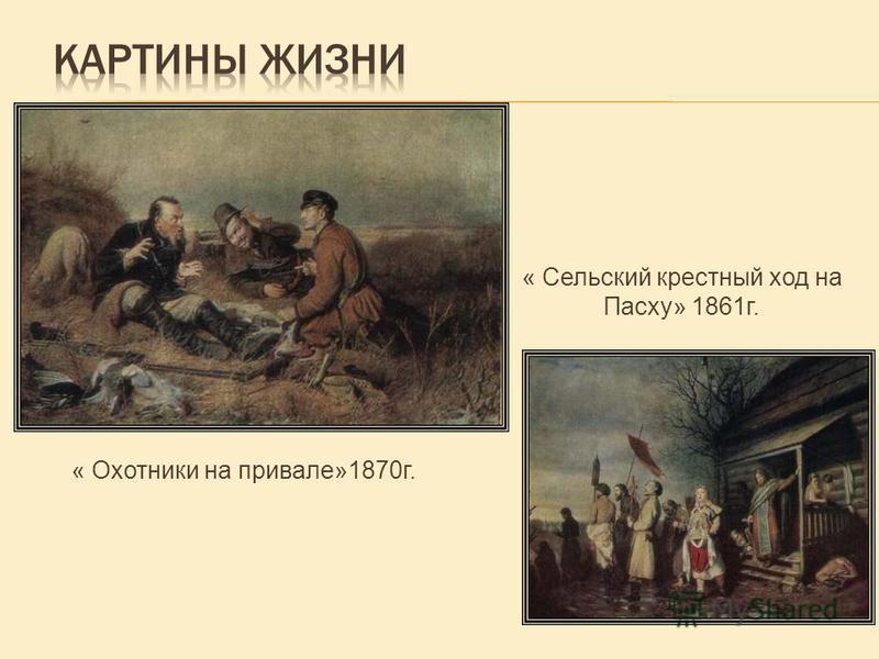 « Охотники на привале»1870 г. « Сельский крестный ход на Пасху» 1861 г.