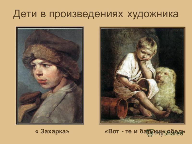 Дети в произведениях художника « Захарка»«Вот - те и батькин обед»