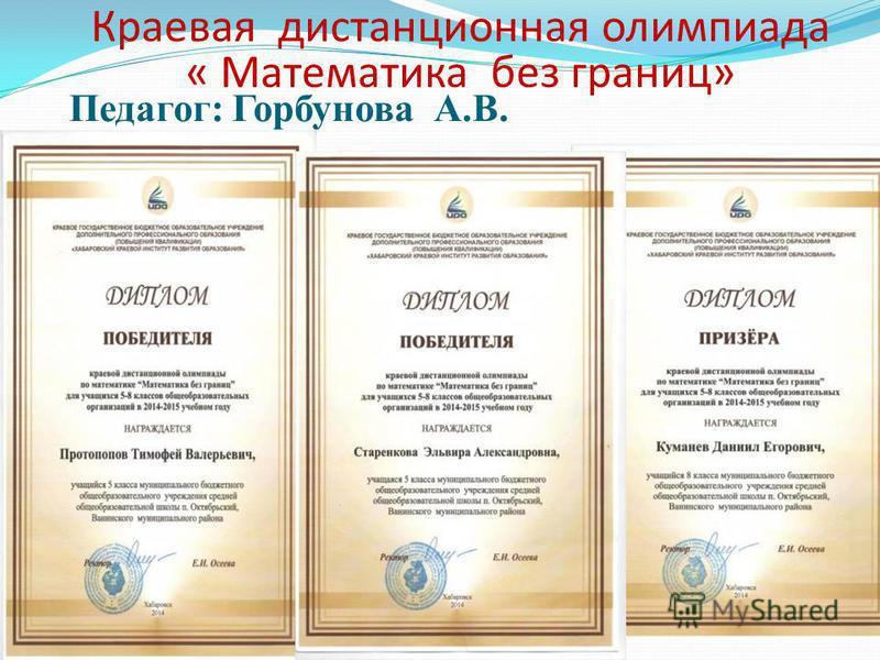Педагог: Горбунова А.В. Краевая дистанционная олимпиада « Математика без границ»