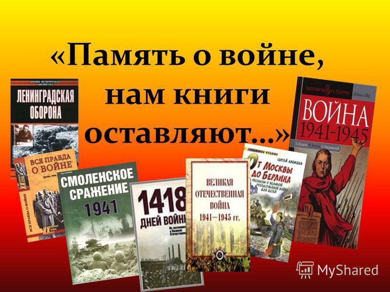 «Память о войне, нам книги оставляют…»