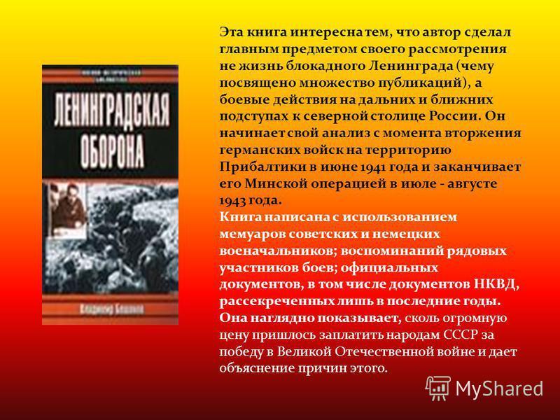 Эта книга интересна тем, что автор сделал главным предметом своего рассмотрения не жизнь блокадного Ленинграда (чему посвящено множество публикаций), а боевые действия на дальних и ближних подступах к северной столице России. Он начинает свой анализ