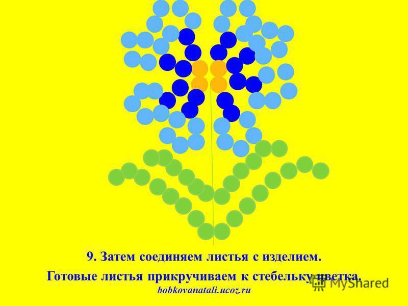 9. Затем соединяем листья с изделием. Готовые листья прикручиваем к стебельку цветка. bobkovanatali.ucoz.ru