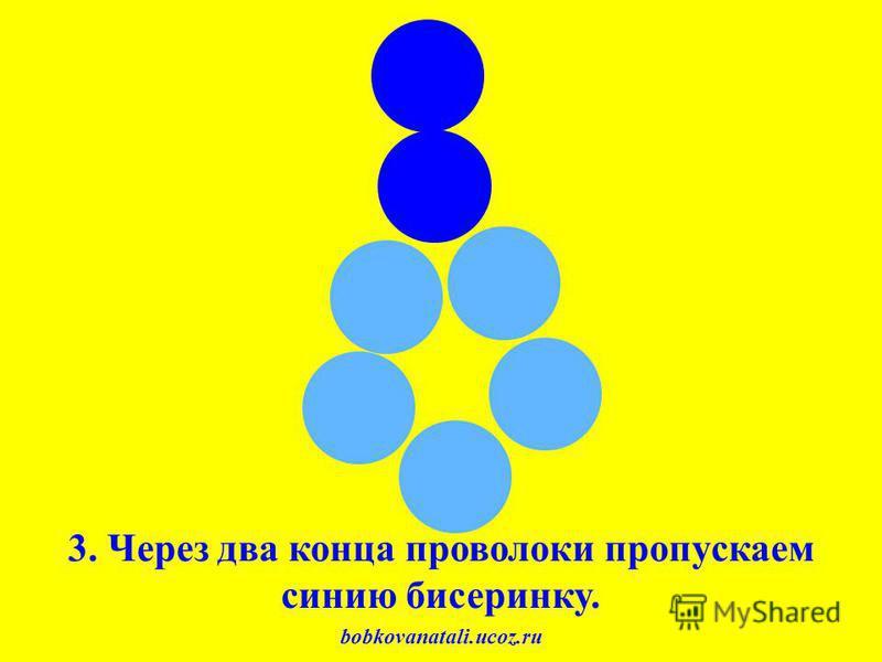 3. Через два конца проволоки пропускаем синию бисеринку. bobkovanatali.ucoz.ru