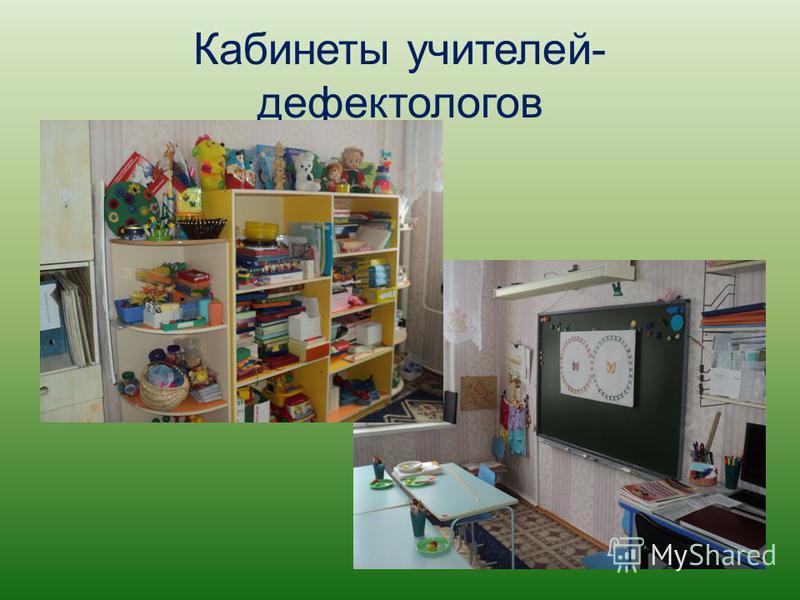 Кабинеты учителей- дефектологов