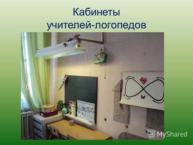 Кабинеты учителей-логопедов