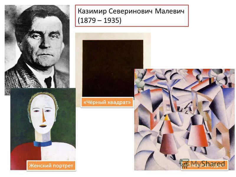 Казимир Северинович Малевич (1879 – 1935) «Снежная буря» Женский портрет «Чёрный квадрат»