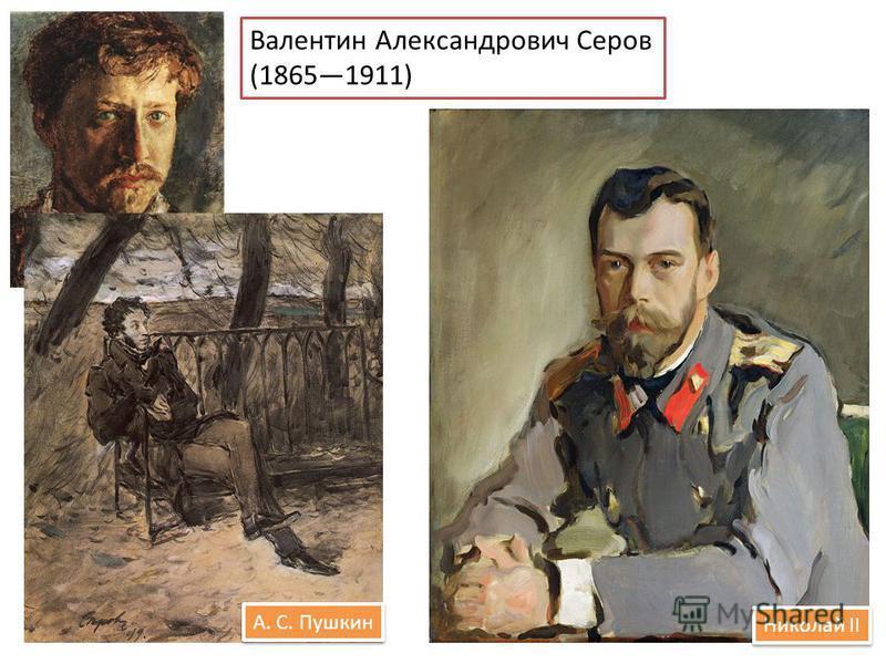 Валентин Александрович Серов (18651911) Николай II А. С. Пушкин