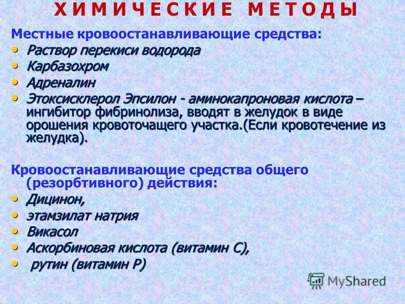 Х И М И Ч Е С К И Е М Е Т О Д Ы Местные кровоостанавливающие средства: Раствор перекиси водорода Раствор перекиси водорода Карбазохром Карбазохром Адреналин Адреналин Этоксисклерол Эпсилон - аминокапроновая кислота – ингибитор фибринолиза, вводят в ж