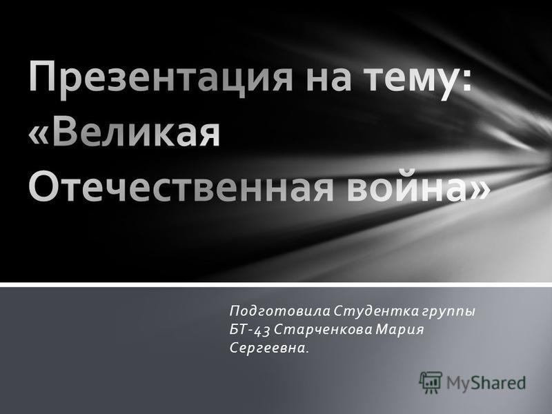 Подготовила Студентка группы БТ-43 Старченкова Мария Сергеевна.