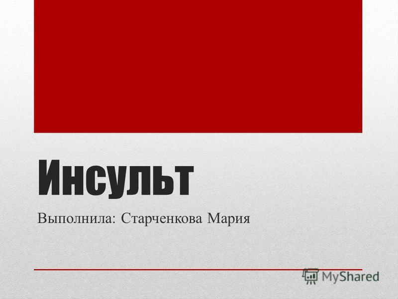 Инсульт Выполнила: Старченкова Мария