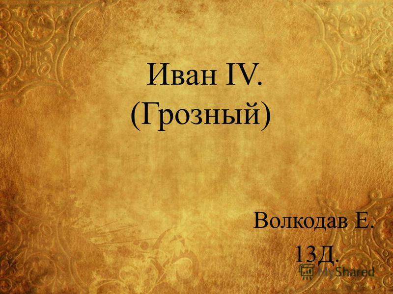 Иван IV. (Грозный) Волкодав Е. 13Д.