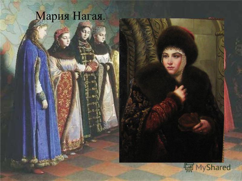 Мария Нагая.