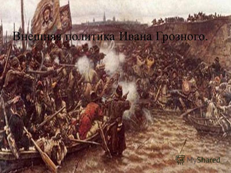 Внешняя политика Ивана Грозного.
