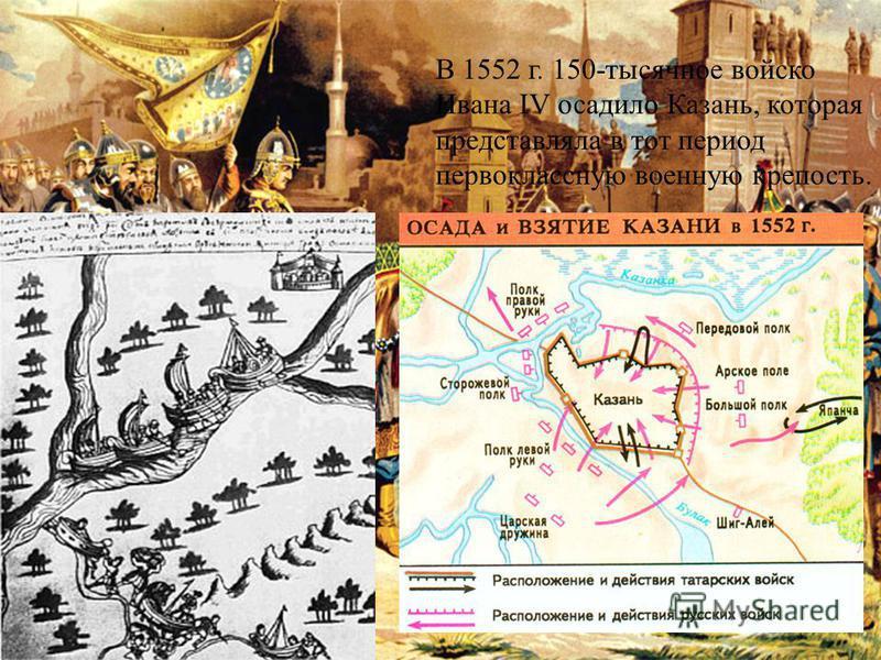 В 1552 г. 150-тысячное войско Ивана IV осадило Казань, которая представляла в тот период первоклассную военную крепость.