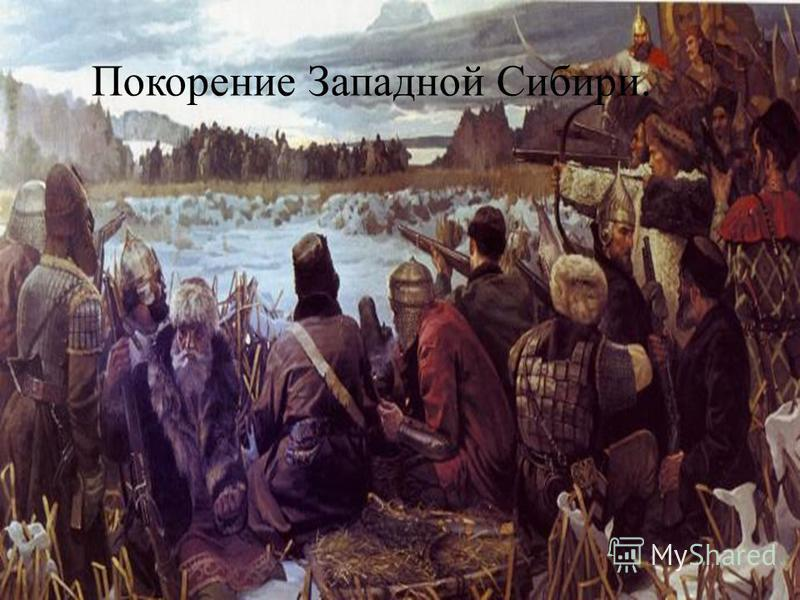 Покорение Западной Сибири.
