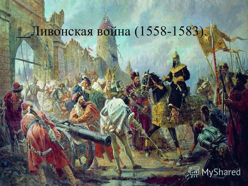 Ливонская война (1558-1583).