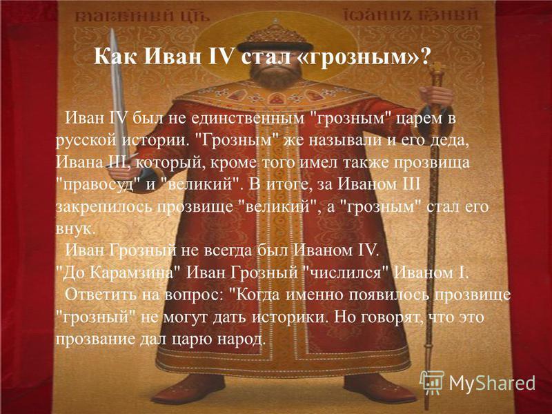 Иван IV был не единственным