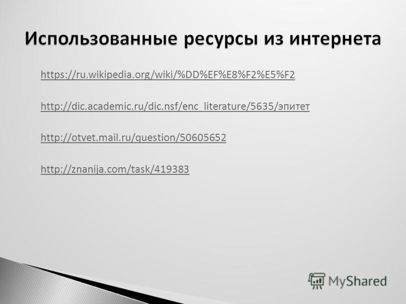 https://ru.wikipedia.org/wiki/%DD%EF%E8%F2%E5%F2 http://dic.academic.ru/dic.nsf/enc_literature/5635/эпитет http://dic.academic.ru/dic.nsf/enc_literature/5635/эпитет http://otvet.mail.ru/question/50605652 http://znanija.com/task/419383