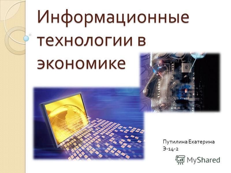 Информационные технологии в экономике Путилина Екатерина Э -14-2