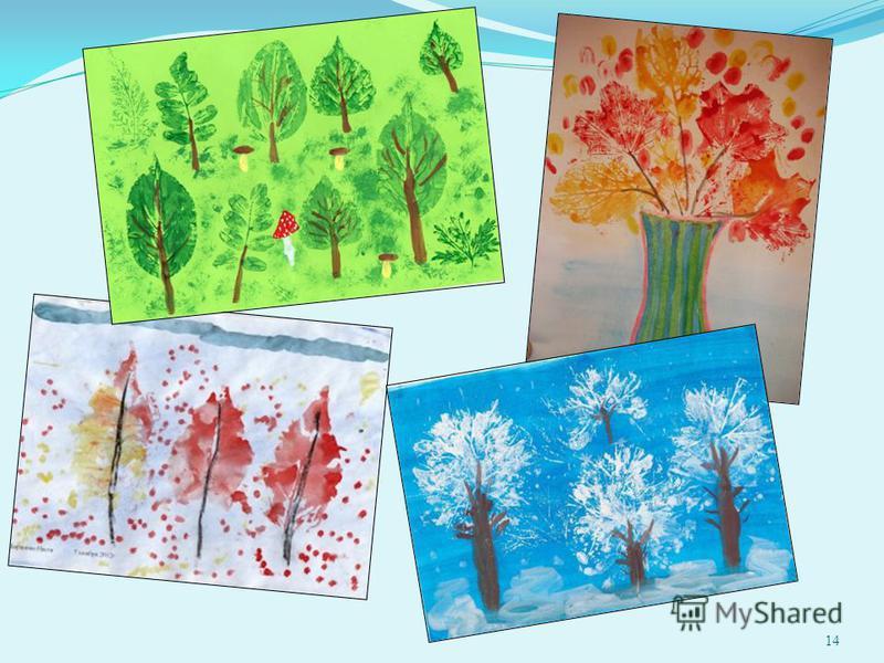 Отпечатки листьев Средства выразительности: фактура, цвет. Материалы: бумага, листья разных деревьев (желательно опавшие), гуашь, кисти. Способ получения изображения: ребенок покрывает листок дерева красками разных цветов, затем прикладывает его к бу