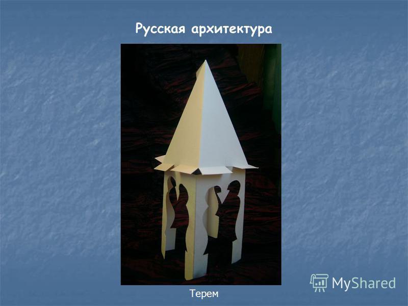 Русская архитектура Терем