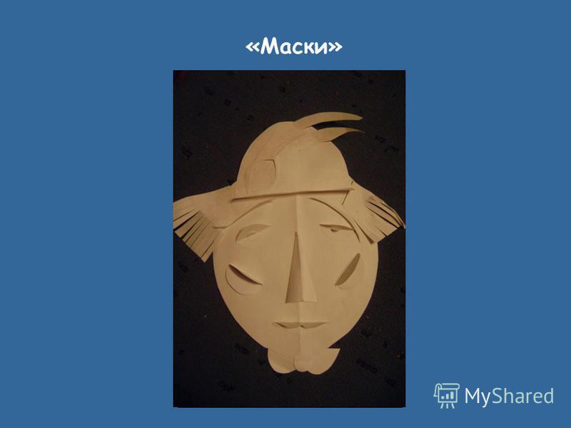 «Маски»