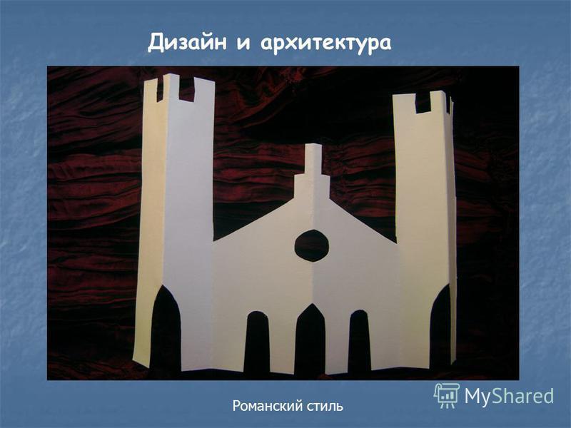 Дизайн и архитектура Романский стиль