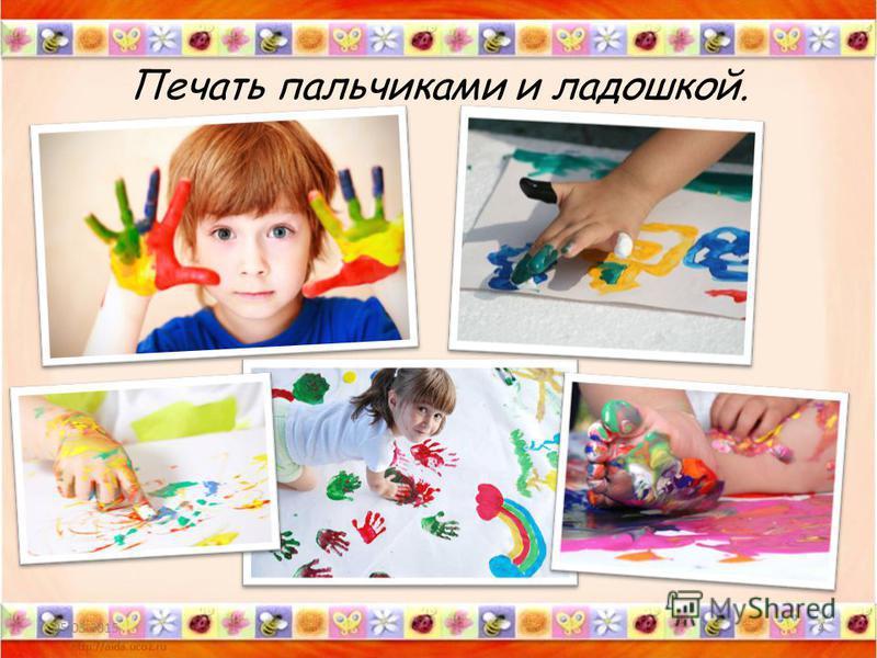 Печать пальчиками и ладошкой. 05.03.20154