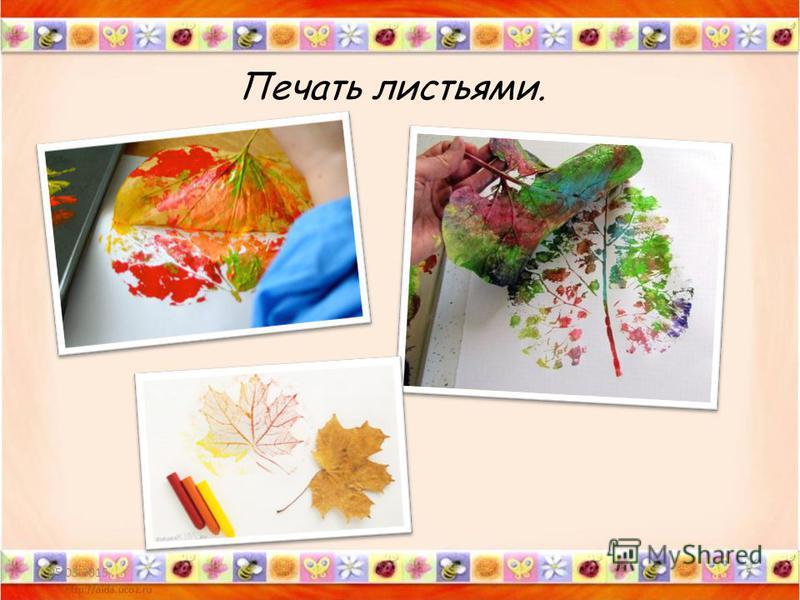 Печать листьями. 05.03.20155