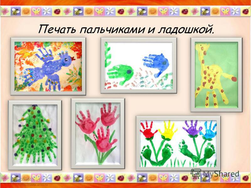 Печать пальчиками и ладошкой. 05.03.20159
