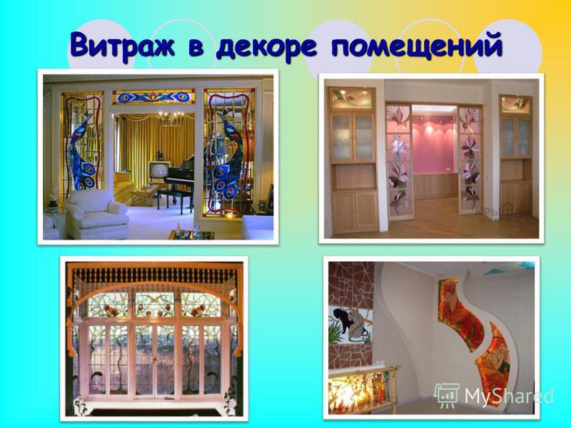 Витраж в декоре помещений