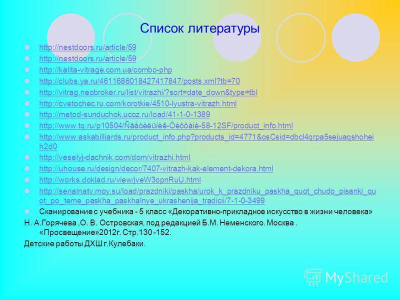 Список литературы http://nestdoors.ru/article/59 http://kalita-vitrage.com.ua/combo-php http://clubs.ya.ru/4611686018427417847/posts.xml?tb=70 http://vitrag.neobroker.ru/list/vitrazhi/?sort=date_down&type=tbl http://cvetochec.ru.com/korotkie/4510-lyu