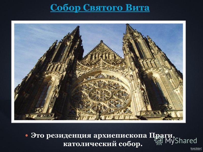 Собор Святого Вита Это резиденция архиепископа Праги, католический собор.