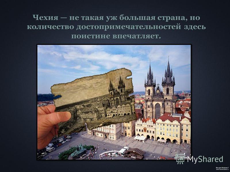 Чехия не такая уж большая страна, но количество достопримечательностей здесь поистине впечатляет.