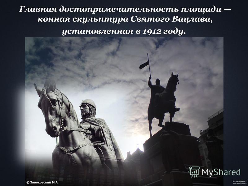 Главная достопримечательность площади конная скульптура Святого Вацлава, установленная в 1912 году. Главная достопримечательность площади конная скульптура Святого Вацлава, установленная в 1912 году.