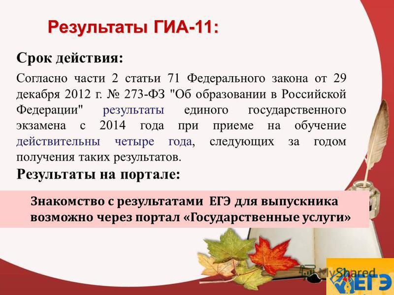 Результаты ГИА-11: Срок действия: Согласно части 2 статьи 71 Федерального закона от 29 декабря 2012 г. 273-ФЗ